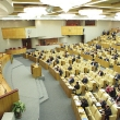 Пленарное заседание парламента